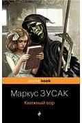Книжный вор Артикул: 95637 Эксмо Зусак М.