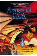 Драконья сага. Пророчество о драконятах. Графический роман Артикул: 75919 АСТ Сазерленд Т.