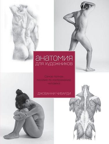 Анатомия для художника. Самое полное пособие по изображению человека Артикул: 77002 Эксмо Чиварди Д.