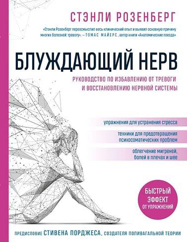 Блуждающий нерв. Руководство по избавлению от тревоги и восстановлению нервной системы Артикул: 99856 Эксмо Розенберг С.