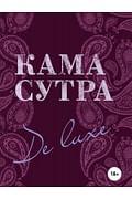 Камасутра De Luxe (новое оформление 18+) Артикул: 1193 Эксмо