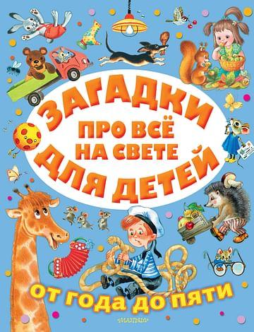 Загадки про всё на свете для детей от года до пяти Артикул: 102789 АСТ Маршак С.Я.