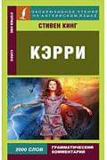 Кэрри Артикул: 102803 АСТ Кинг С.