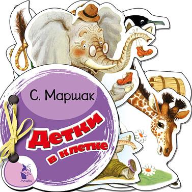 Детки в клетке Артикул: 49135 АСТ Маршак С.Я.