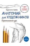 Анатомия для художников. Практический курс Артикул: 102663 Эксмо Барбер Б.