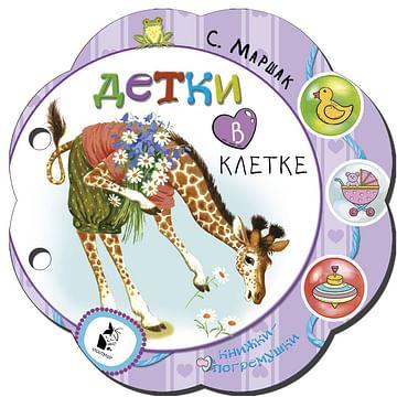 Детки в клетке Артикул: 102787 АСТ Маршак С.Я.