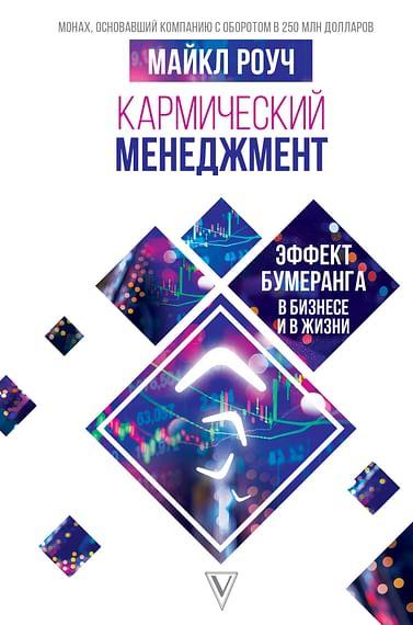 Кармический менеджмент: эффект бумеранга в бизнесе и в жизни Артикул: 43499 АСТ Роуч М.