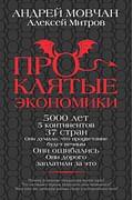 ПрОклятые экономики Артикул: 91408 АСТ Мовчан А.А., Митров