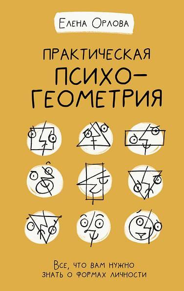 Практическая психогеометрия Артикул: 102778 АСТ Орлова Е.В.