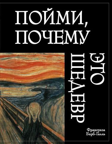 Пойми, почему это шедевр (новое оформление) Артикул: 102638 Эксмо Барб-Галль Ф., Ильин