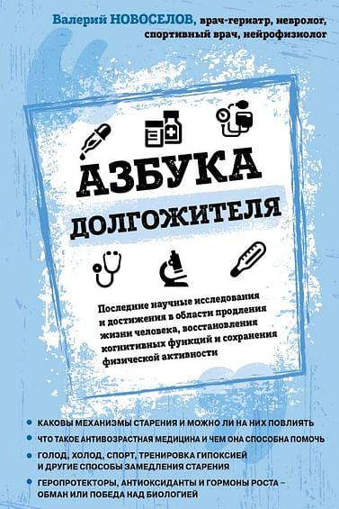 Азбука долгожителя Артикул: 102723 Эксмо Новоселов В.М.