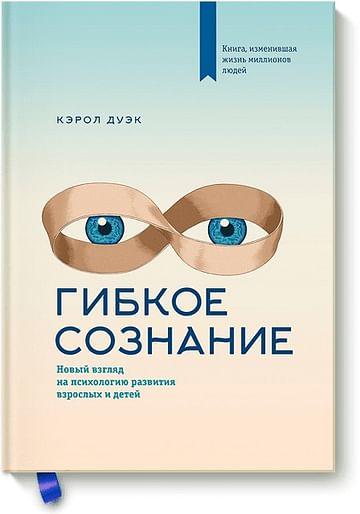 Гибкое сознание (новая обложка) Артикул: 102728 Эксмо Кэрол Дуэк