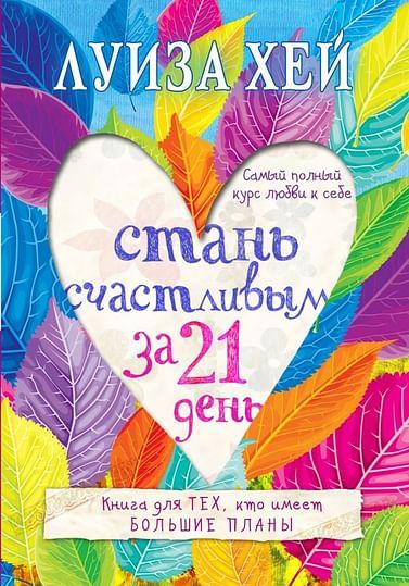 Стань счастливым за 21 день. Самый полный курс любви к себе Артикул: 12347 Эксмо Луиза Хей