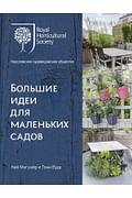 Большие идеи для маленьких садов. Артикул: 65701 Азбука-Аттикус Магуайр К., Вудс Т.