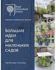 Большие идеи для маленьких садов. Артикул: 65701 Другие издательства Магуайр К., Вудс Т.