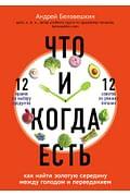 Что и когда есть. Как найти золотую середину между голодом и перееданием Артикул: 73186 Эксмо Беловешкин А.Г.