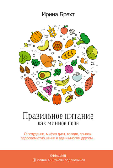 Правильное питание как минное поле Артикул: 65758 АСТ Брехт Ирина