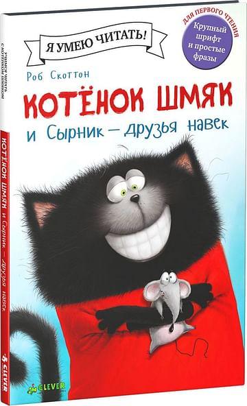 Котенок Шмяк и Сырник - друзья навек Артикул: 61376 Клевер-Медиа-Групп ООО Скоттон Р.