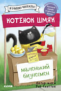 Котенок Шмяк - маленький бизнесмен Артикул: 100522 Клевер-Медиа-Групп ООО Скоттон Р.