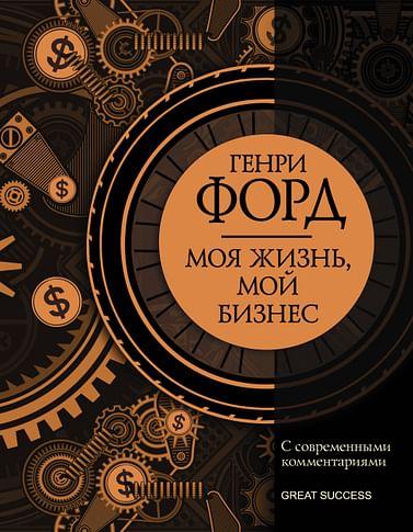 Моя жизнь, мой бизнес. С современными комментариями Артикул: 96772 АСТ Форд Г.