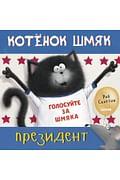 Котёнок Шмяк - президент Артикул: 87862 Клевер-Медиа-Групп ООО Скоттон Р.