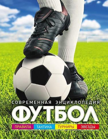 Футбол Артикул: 57079 Росмэн Иланд-Ольшевски