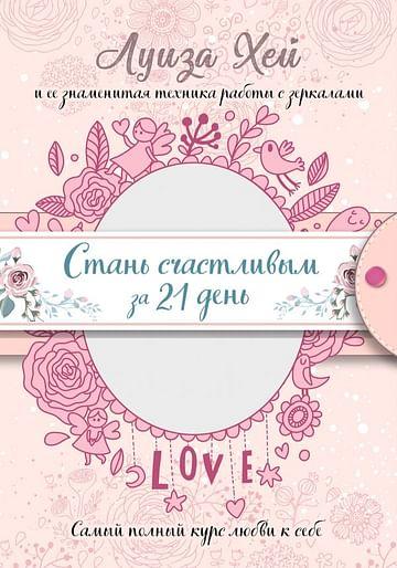 Стань счастливым за 21 день. Самый полный курс любви к себе (Подарочное оформление) Артикул: 70530 Эксмо Хей Л.