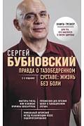 Правда о тазобедренном суставе: Жизнь без боли. 2-е издание Артикул: 58009 Эксмо Бубновский С.М.