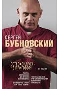 Остеохондроз - не приговор! 2-е издание Артикул: 60691 Эксмо Бубновский С.М.