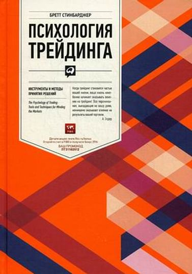 Психология трейдинга: Инструменты и методы принятия решений Артикул: 100574 Альпина Паблишер ООО Стинбарджер Б.
