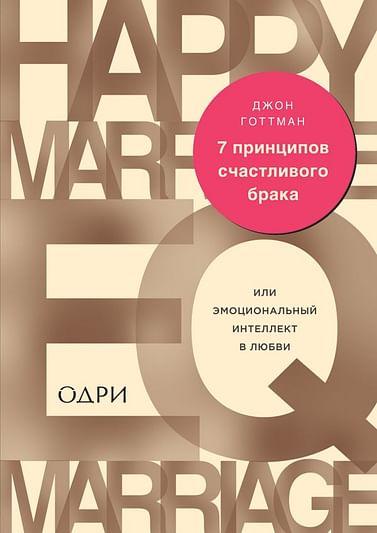 7 принципов счастливого брака, или Эмоциональный интеллект в любви Артикул: 43727 Эксмо Джон Г.