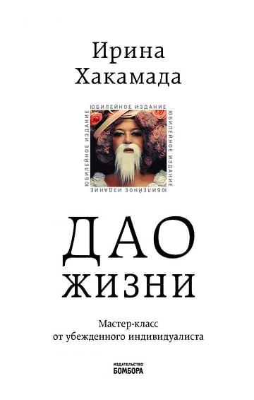 Дао жизни. Мастер-класс от убежденного индивидуалиста. Юбилейное издание Артикул: 90163 Эксмо Хакамада И.М.
