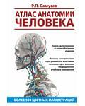 Атлас анатомии человека. Учебное пособие для студентов высших медицинских учебных заведений. Артикул: 66485 АСТ Самусев Р.П.