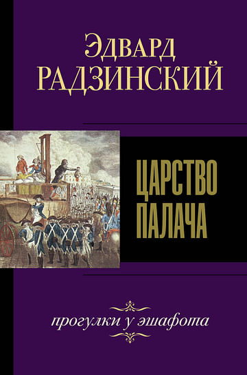 Царство палача Артикул: 87454 АСТ Радзинский Э.С.