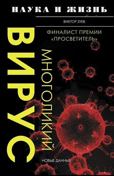 Многоликий вирус Артикул: 80493 АСТ Зуев В.А.