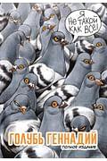 Голубь Геннадий. Полное издание Артикул: 89039 Эксмо Хлонь Т.