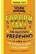 Говори так! Как выступать уверенно, не тупить и быть счастливым Артикул: 102992 АСТ Кузнецова Т.