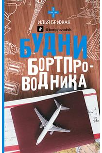 Будни бортпроводника Артикул: 80362 АСТ Брижак И.