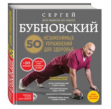 50 незаменимых упражнений для здоровья + DVD Артикул: 2727 Эксмо Бубновский С.М.