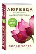 Аюрведа. Древняя мудрость и современная наука для совершенного здоровья Артикул: 50961 Эксмо Дипак Чопра