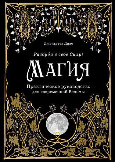 Магия. Практическое руководство для современной Ведьмы Артикул: 76976 Эксмо Диас Д.