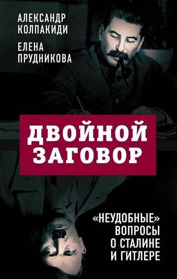 Двойной заговор. «Неудобные» вопросы о Сталине и Гитлере Артикул: 103111 Эксмо Колпакиди А.И., Пруд