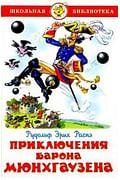 Приключения барона Мюнхгаузена Артикул: 11023 Самовар Распэ Р.Э.
