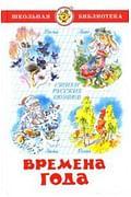 """ШБ """"Времена года"""" Стихи русских поэтов Артикул: 11071 Самовар"""