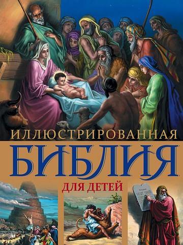 Иллюстрированная Библия для детей. С цветными иллюстрациями Г. Доре Артикул: 20745 Эксмо