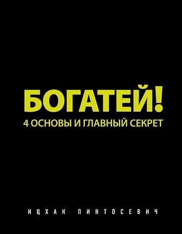 Богатей! 4 основы и главный секрет Артикул: 28679 Эксмо Пинтосевич И.