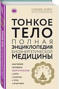 Тонкое тело: Полная энциклопедия биоэнергетической медицины (новое оформление) Артикул: 36001 Эксмо Дэйл С.