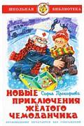 Самовар/Новые приключения желтого чемоданчика Артикул: 33381 Самовар Прокофьева