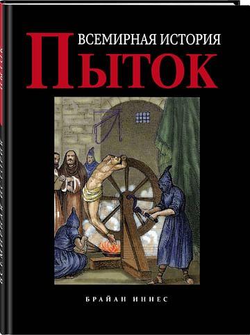 Всемирная история пыток Артикул: 71707 Эксмо Иннес Б.