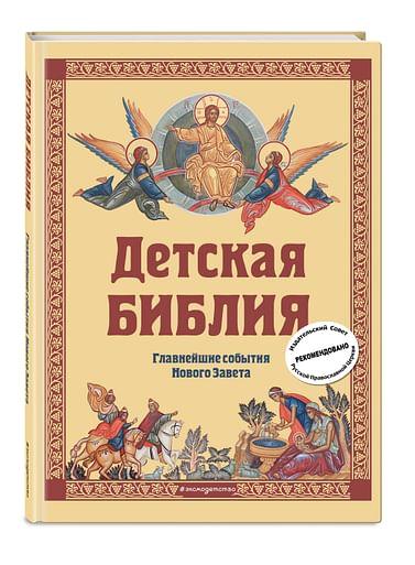 Детская Библия. Главнейшие события Нового Завета (с грифом РПЦ, с крупными буквами) Артикул: 74864 Эксмо Горбова С.Н.